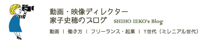 SHIHO IEKO's blog